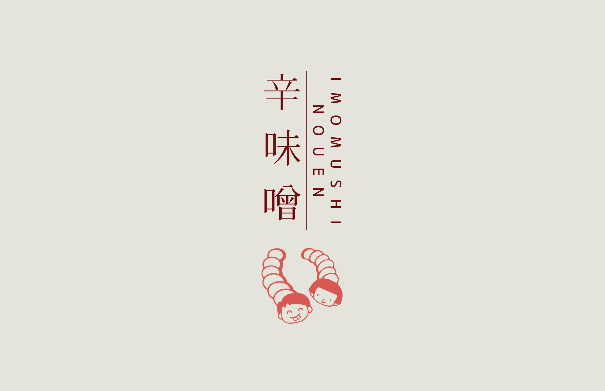 梅生姜の辛味噌を練りました